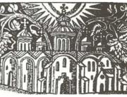 Предложения по устройству фрагментов Успенского собора
