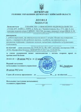 лицензия высотных работ