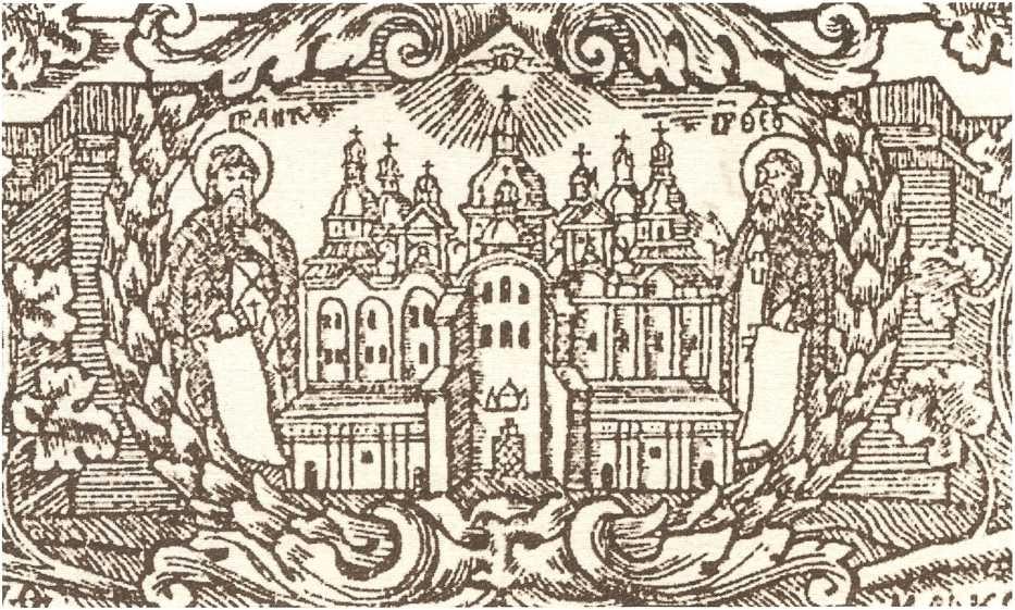 Историко-архивные и библиографические исследования Успенского собора